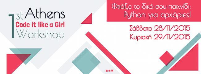 1st Athens 'Code it Like A Girl workshop', 28-29th November